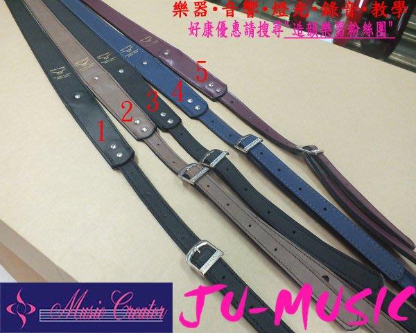 造韻樂器音響- JU-MUSIC - 牛皮 紅 藍 黑卡奇色 經典 造型 電吉他 木吉他 牛皮 細版 背帶