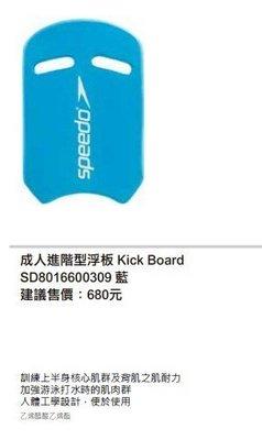 ^n0900^-【2015 SPEEDO台灣健立最便宜】成人進階型浮板 SD8016600309