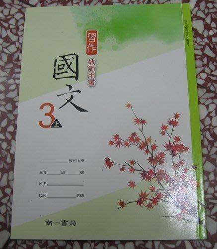 <教科書>南一 E 國中 國文習作教師用書 3上
