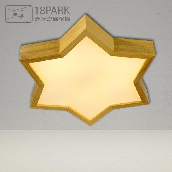 【18Park 】優雅生活 wood star [ 木星吸頂燈-45cm ]