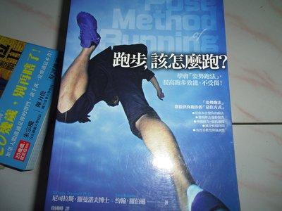 【媽咪二手書】   跑步,該怎麼跑?-學會「姿勢跑法」提高跑步效能、不受傷!   徐國峰   臉譜 2011 592