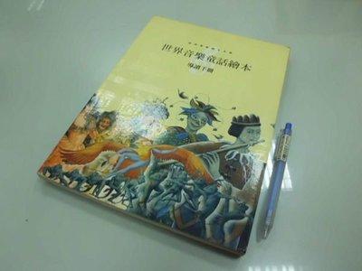 6980銤:A14-4cd☆2001年出版『世界音樂童話繪本 導讀手冊』陳蕙慧 主編《台灣麥克》