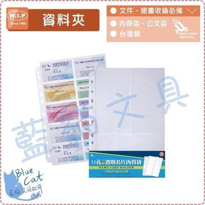 【可超商取貨】名片收納/整理【BC02160】CM-120L 11孔透明名片內頁袋 10入/包【W.I.P】【藍貓】