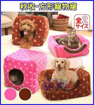 日本IRIS《秋收 方型兩用睡窩 M號 (PCHH-400)睡床,溫暖舒適》桃紅色/咖啡色