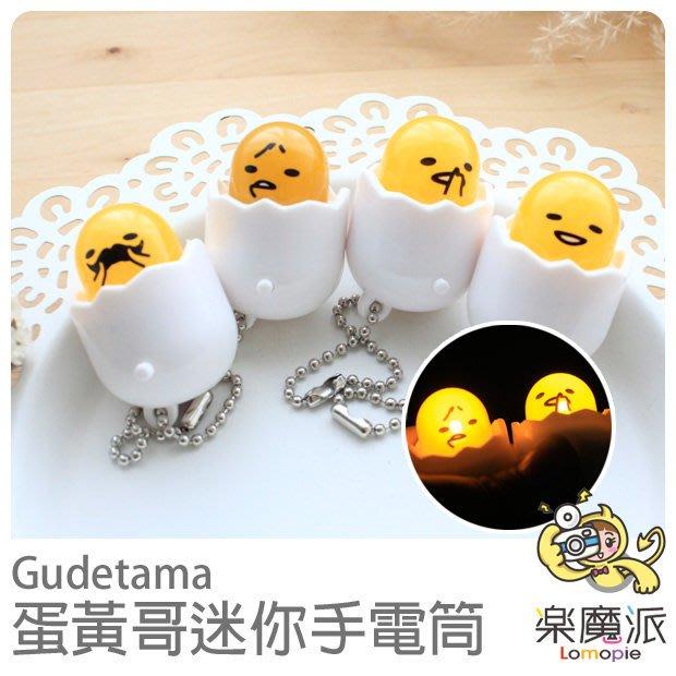 『樂魔派』Gudetama 蛋黃哥造型 手電筒 鑰匙圈 吊飾 療癒小物 扭蛋 共四款 不挑款出貨