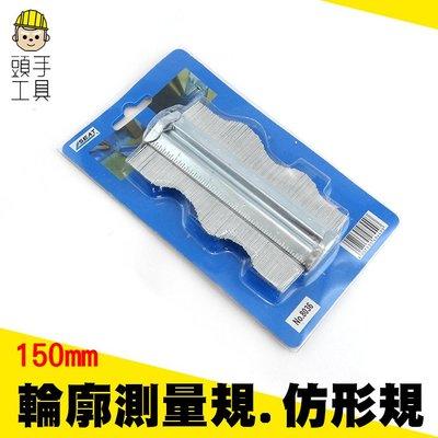 《頭手工具》仿形規 150MM規 輪廓規 木工測量 輪廓尺 螺紋量規 MIT-MG150 木工輪廓測量規