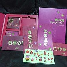 農曆新年賀年限量版奧海城Olympian City Chinese New Year CNY Peppa Pig DIY 新春利是封禮盒連揮春貼紙