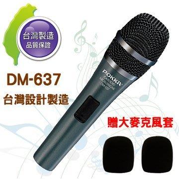 【愛瑪吉】台灣製 佰佳 POKKA DM-637 動圈式 有線麥克風 含3米麥克風線 贈2個 麥克風套