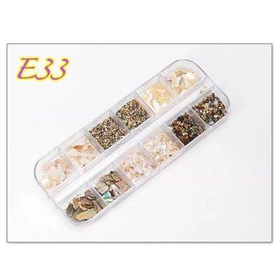 本月優惠【指甲樂園nails】美甲光療飾品 日本同步  厚款貝殼 不規則碎片 『E33』