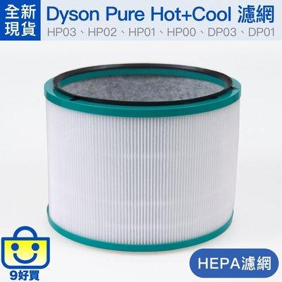 【9好買】現貨|Dyson Pure Hot+Cool 涼暖空氣清淨機副廠濾網 |戴森/HP03/HP02/HP01/H