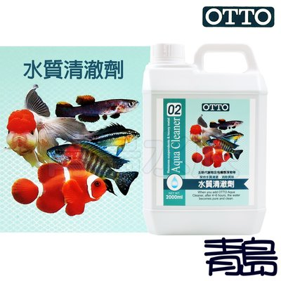E。。。青島水族。。。ME-302XL台灣OTTO奧圖-水質清澈劑 快速澄清 提高水質透度 新包裝==2L/2000ml