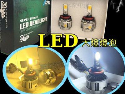 小傑車燈*全新 LED 大燈 燈泡 H1 H7 H11 H4 ESCAPE FOCUS FIESTA TIERRA