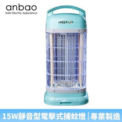 【♡ 電器空間 ♡】【Anbao 安寶】15W靜音型捕蚊燈(AB-9115)