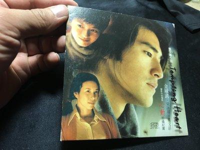 二手VCD 電影心動Tempting Heart-金城武梁詠琪莫文蔚讓我心動