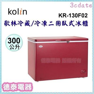 KOLIN【KR-130F02】歌林300公升 冷藏/冷凍二用 上掀式冰櫃【德泰電器】