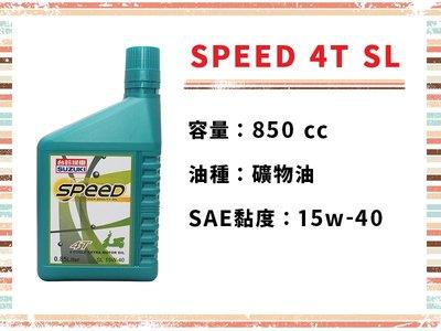 SUZUKI 台鈴 原廠機油 SPEED 4T 15W40礦物油~四行程機油~0.85L~三陽 光陽 山葉