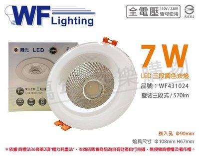[喜萬年]含稅 舞光 LED 7W 3000-5700K 全電壓 9cm 三段調色 壁切 崁燈_WF431024