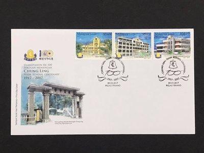 #馬來西亞 2017.02.09 Chung Ling High School Centenary  #鐘靈獨立中學100週年 套票封1全 40元