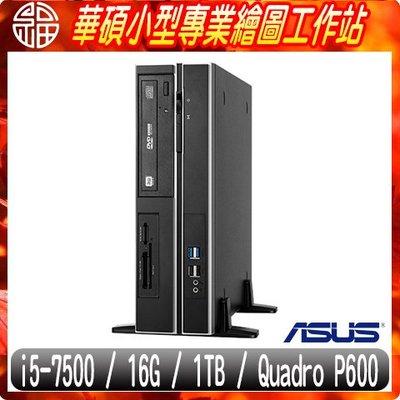 ASUS 華碩 華碩 ESC500 G4 SFF 工作站【i5-7500 16G 1TB P600 Win10Pro】