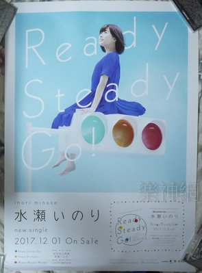 水瀨祈Minase Inori Ready Steady Go【原版宣傳海報】全新 免競標