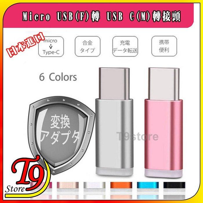 【T9store】日本進口 轉接頭適配器合金型 Micro-USB(F) 轉 USB-C(M)