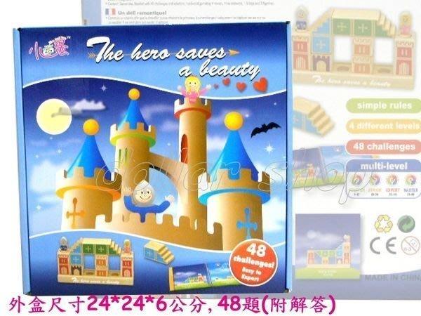 寶貝玩具屋二館☆【智力】原木系列益智遊戲----王子救公主英雄救美48題