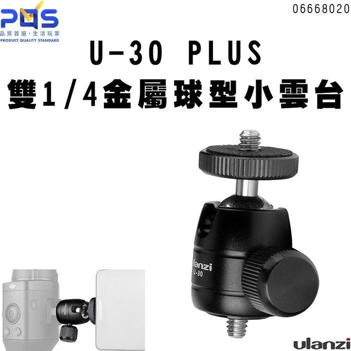 Ulanzi U-30 PLUS 萬向球型雲台 雙1/4 稳定器外接金屬 拓展魔術手監視器兔籠支架 台南 PQS