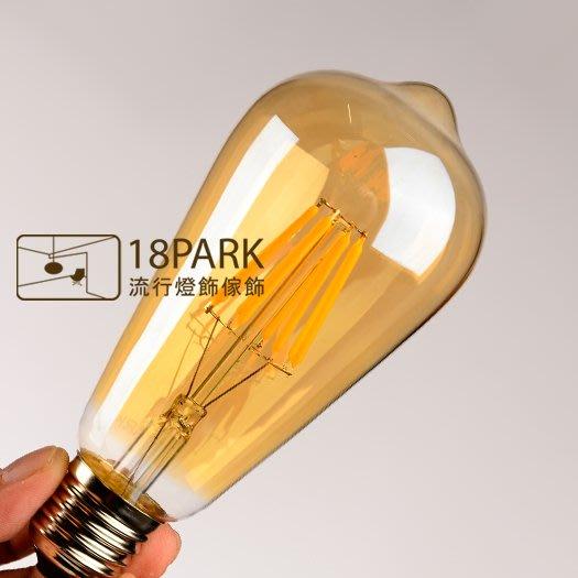 【18park 】LED-E27-驚嘆號拉絲-8W
