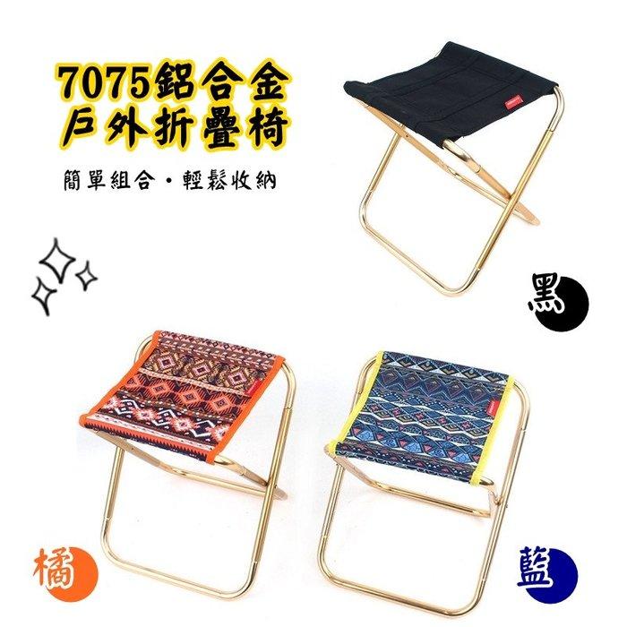 7075鋁合金戶外折疊椅(附收納袋)