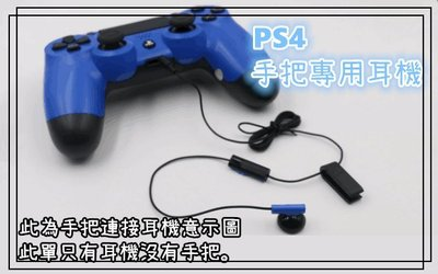 (全新原廠散裝)PS4手把專用耳機/PS4把手專用耳機/有線耳機/耳塞耳機/遊戲耳機/手把耳機/把手耳機/PS4