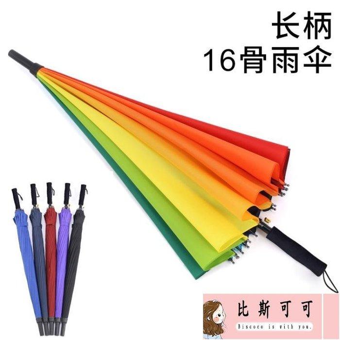雨傘 長柄直桿彩虹雨傘男女商務定制廣告傘 禮品定做印刷logo【比斯可可】