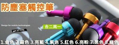 【GooMea】優惠加購商品區 防塵塞觸控筆