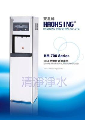 【清淨淨水店】豪星牌HM-700冰溫熱三溫開飲型熱交換RO飲水機,24800元。
