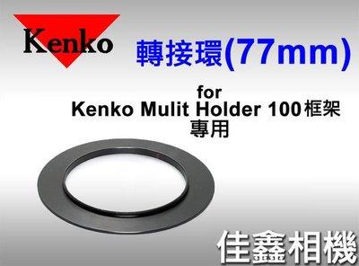 @佳鑫相機@(全新品)Kenko 77mm轉接環 for Multi Holder 100框架/LEE 漸層減光鏡 適用