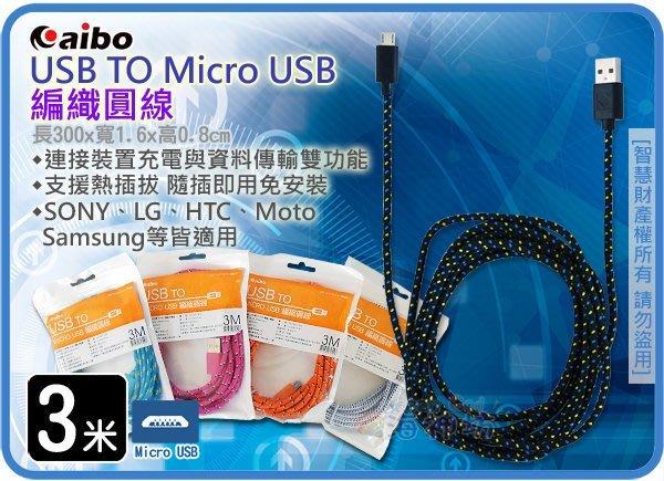 =海神坊=AIBO 300cm USB TO Micro USB 編織圓線 5pin 充電傳輸線 相機 手機充電線 3米