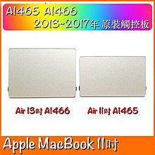 Apple Macbook Air 11吋A1465 13吋A1466 原裝觸控板 2013~2017專用