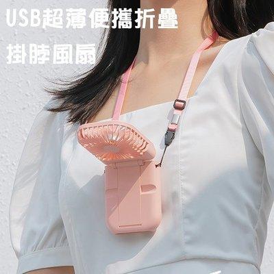 【Love Shop】F30 USB超薄便攜折疊掛脖風扇手持桌面支架靜音 迷你小風扇
