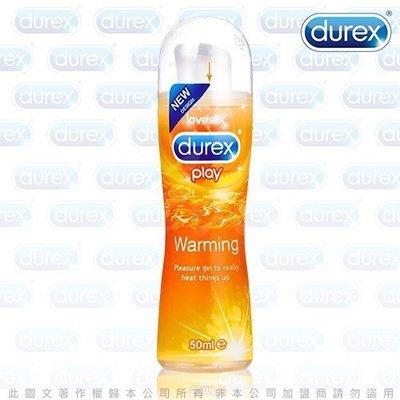 2015原廠新裝絕非仿品-英國Durex杜蕾斯熱感潤滑液(加贈潤滑液隨身包*1)