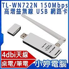 【小婷電腦*TP-LINK】全新 TL-WN722N 150Mbps 高增益無線 USB 網路卡 4dbi天線 高供率