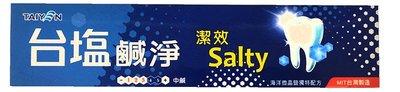 【B2百貨】 台塩鹹淨潔效牙膏(150g) 4711271000373【藍鳥百貨有限公司】