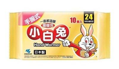 現貨供應 日本暖包專鋪 ~日本小林製藥桐灰小白兔手握式暖暖包24小時長效特價