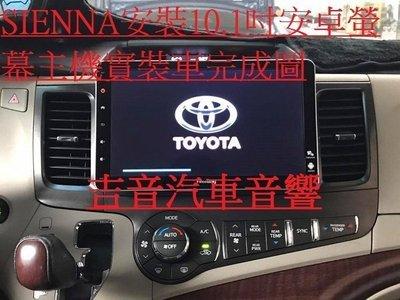 ◎吉音汽車音響◎SIENNA安裝10.1吋通用型安卓雙聲控螢幕主機內建衛星導航/藍芽/USB支援行車紀錄器