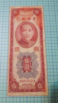 4237臺灣銀行民國44年伍圓.双A