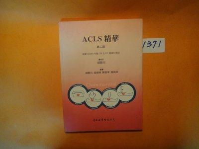 【愛悅二手書坊 01-12】ACLS精華 第二版    胡勝川總校訂   金名圖書   (劃記) 新北市