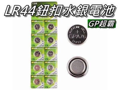 LR44鈕扣電池/AG13水銀電池/357/L1154/A675 電子秤/主機板電池/手錶/碼錶 桃園《蝦米小