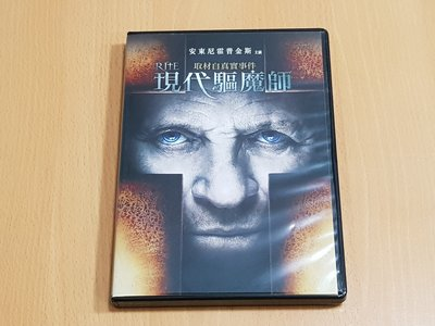 正版DVD 現代驅魔師 The Rite  安東尼霍普金斯 主演 超自然驚悚片。英文發音。繁體中文、英文字幕