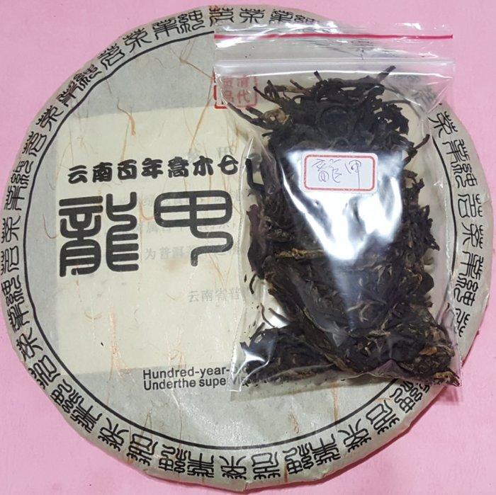 [震宇普洱茶 2.0] 樣茶(30g/份) 墨江古茶廠 2014 龍甲御茶 生餅
