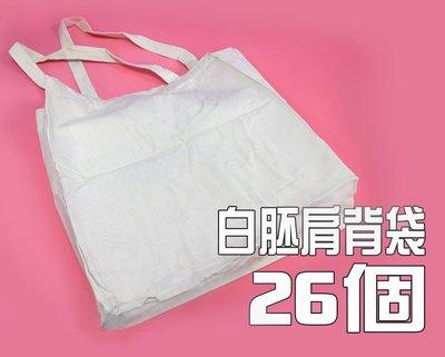 [出清]白胚 立體肩背袋26只 美術彩繪DIY白棉素材