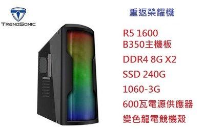 點子電腦-北投◎重返榮耀 電競主機 R5 1600/ 1060 3G/  SSD 240G/ DDR4 16G☆27200 台北市