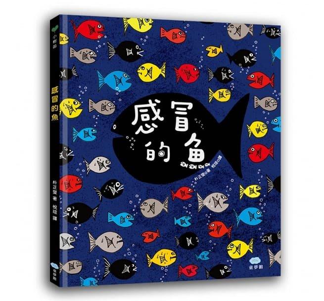 【大衛】 童夢館 感冒的魚